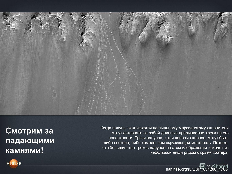 Смотрим за падающими камнями! uahirise.org/ru/ESP_031280_1705 Когда валуны скатываются по пыльному марсианскому склону, они могут оставлять за собой длинные прерывистые треки на его поверхности. Треки валунов, как и полосы склонов, могут быть либо св