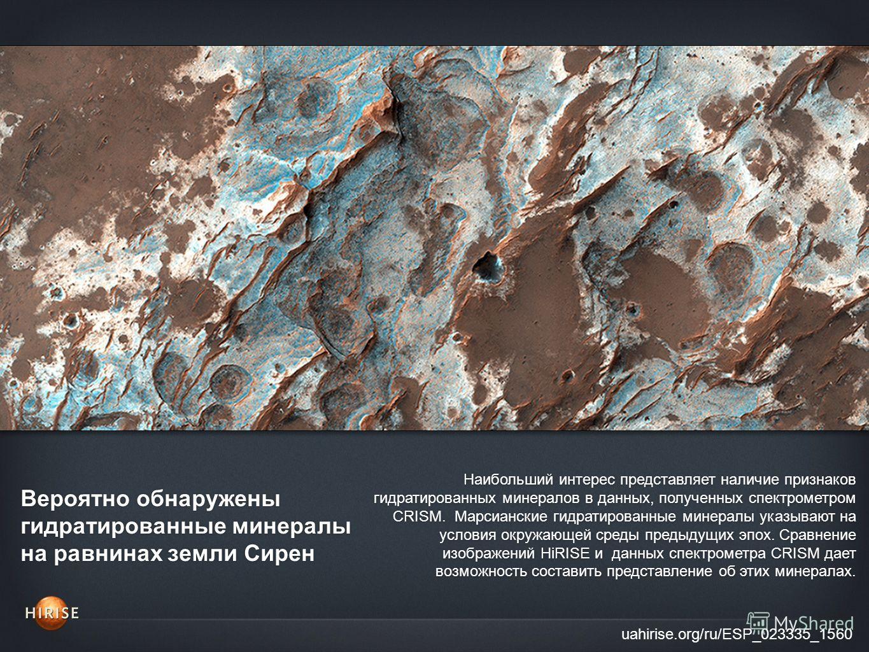 Вероятно обнаружены гидратированные минералы на равнинах земли Сирен uahirise.org/ru/ESP_023335_1560 Наибольший интерес представляет наличие признаков гидратированных минералов в данных, полученных спектрометром CRISM. Марсианские гидратированные мин