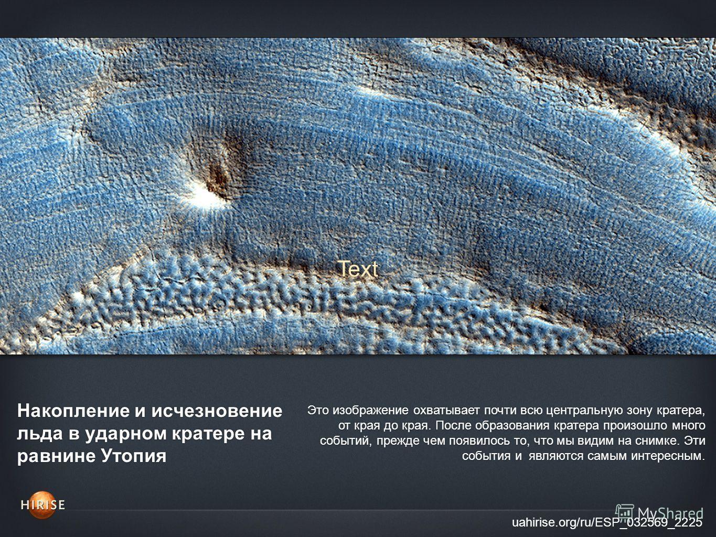 Накопление и исчезновение льда в ударном кратере на равнине Утопия uahirise.org/ru/ESP_032569_2225 Это изображение охватывает почти всю центральную зону кратера, от края до края. После образования кратера произошло много событий, прежде чем появилось