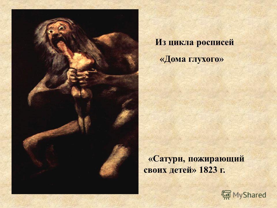 Из цикла росписей «Дома глухого» «Сатурн, пожирающий своих детей» 1823 г.