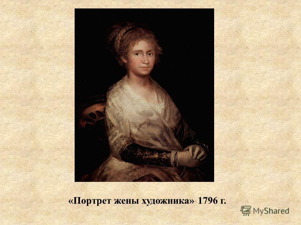 «Портрет жены художника» 1796 г.