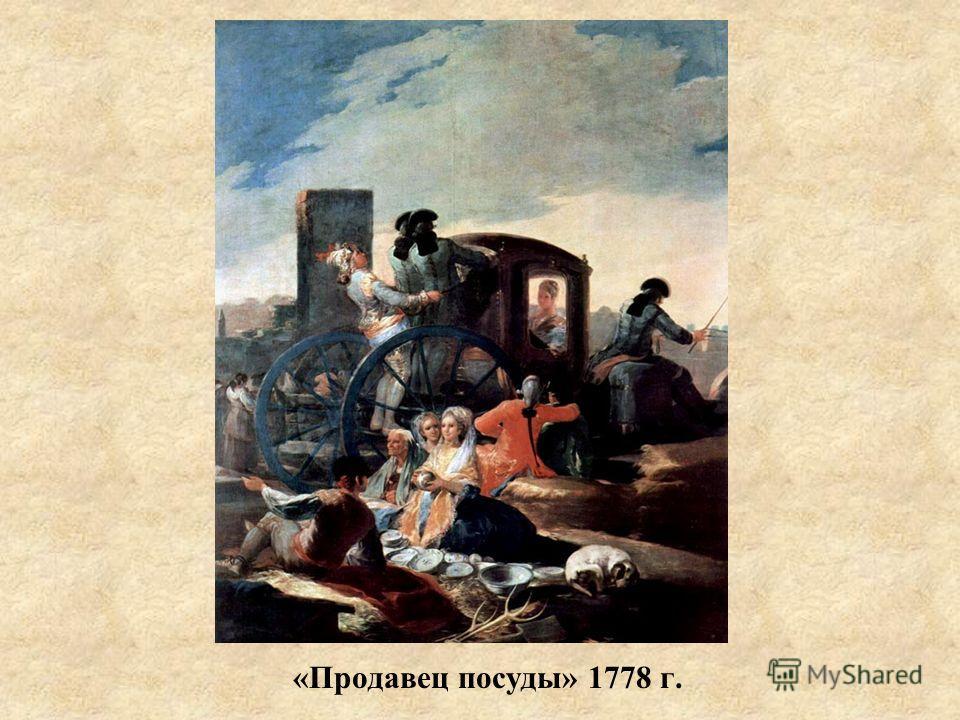 «Продавец посуды» 1778 г.