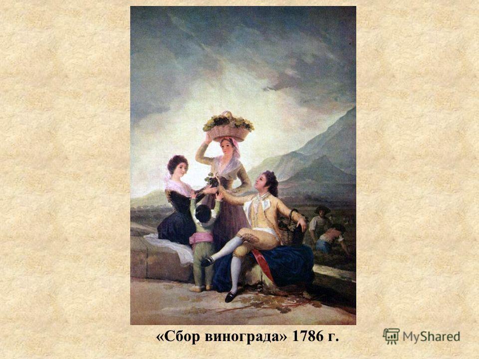 «Сбор винограда» 1786 г.