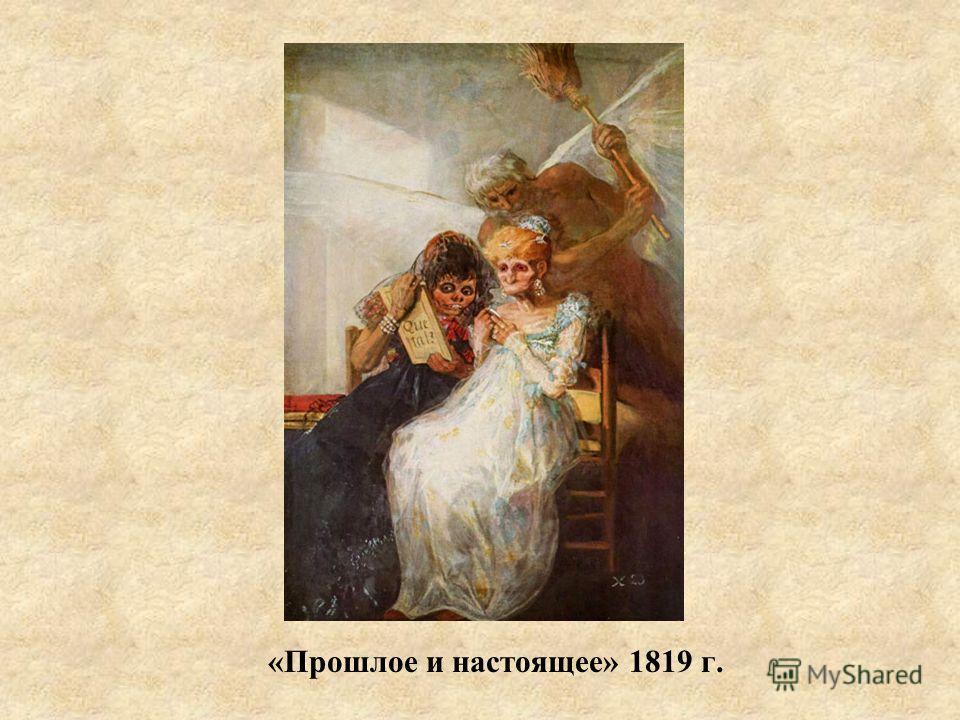«Прошлое и настоящее» 1819 г.