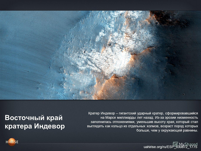 Восточный край кратера Индевор uahirise.org/ru/ESP_030872_1775 Кратер Индевор – гигантский ударный кратер, сформировавшийся на Марсе миллиарды лет назад. Из-за эрозии низменность заполнилась отложениями, уменьшив высоту края, который стал выглядеть к