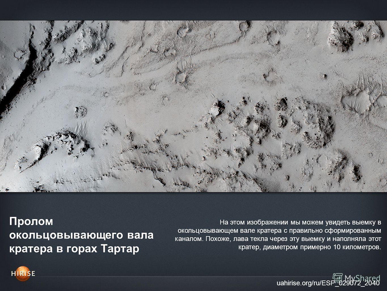 Пролом окольцовывающего вала кратера в горах Тартар uahirise.org/ru/ESP_029072_2040 На этом изображении мы можем увидеть выемку в окольцовывающем вале кратера с правильно сформированным каналом. Похоже, лава текла через эту выемку и наполняла этот кр