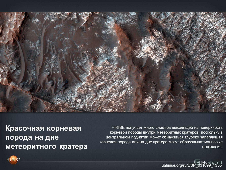 Красочная корневая порода на дне метеоритного кратера uahirise.org/ru/ESP_031099_1355 HiRISE получает много снимков выходящей на поверхность корневой породы внутри метеоритных кратеров, поскольку в центральном поднятии может обнажаться глубоко залега