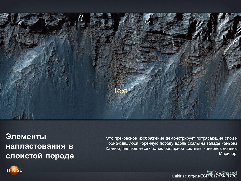 Элементы напластования в слоистой породе uahirise.org/ru/ESP_017174_1730 Это прекрасное изображение демонстрирует потрясающие слои и обнажившуюся коренную породу вдоль скалы на западе каньона Кандор, являющимся частью обширной системы каньонов долины