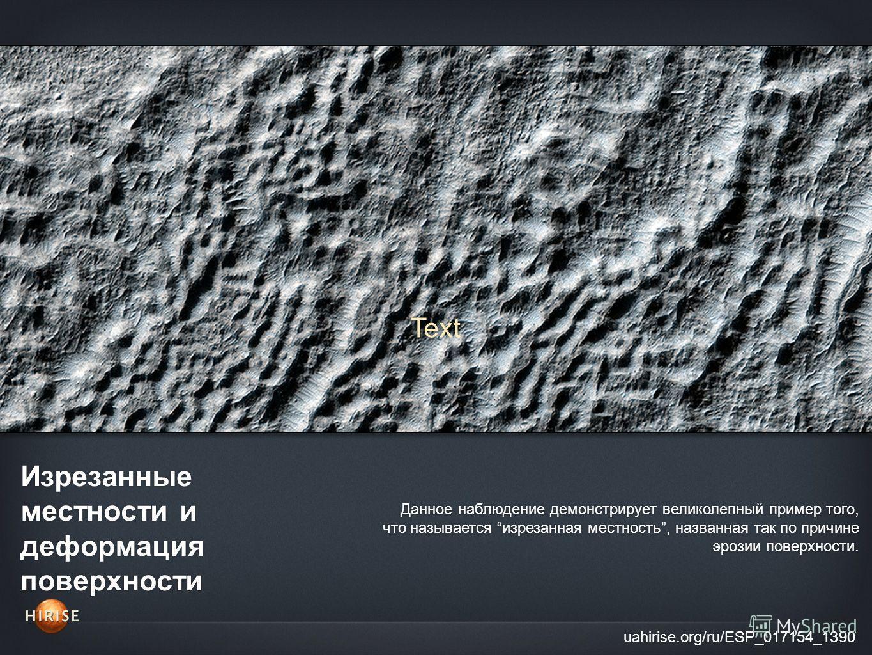 Изрезанные местности и деформация поверхности uahirise.org/ru/ESP_017154_1390 Данное наблюдение демонстрирует великолепный пример того, что называется изрезанная местность, названная так по причине эрозии поверхности. Text