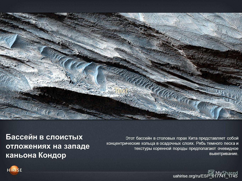 Бассейн в слоистых отложениях на западе каньона Кондор uahirise.org/ru/ESP_017741_1745 Этот бассейн в столовых горах Кита представляет собой концентрические кольца в осадочных слоях. Рябь темного песка и текстуры коренной породы предполагают очевидно