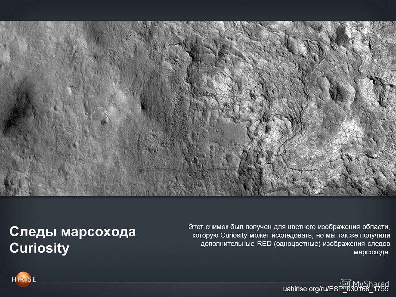 Следы марсохода Curiosity uahirise.org/ru/ESP_030168_1755 Этот снимок был получен для цветного изображения области, которую Curiosity может исследовать, но мы так же получили дополнительные RED (одноцветные) изображения следов марсохода.