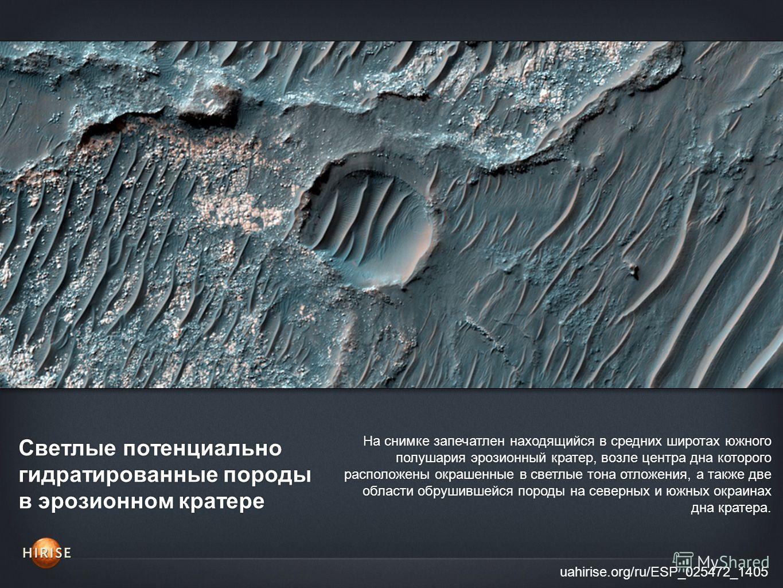Светлые потенциально гидратированные породы в эрозионном кратере uahirise.org/ru/ESP_025472_1405 На снимке запечатлен находящийся в средних широтах южного полушария эрозионный кратер, возле центра дна которого расположены окрашенные в светлые тона от