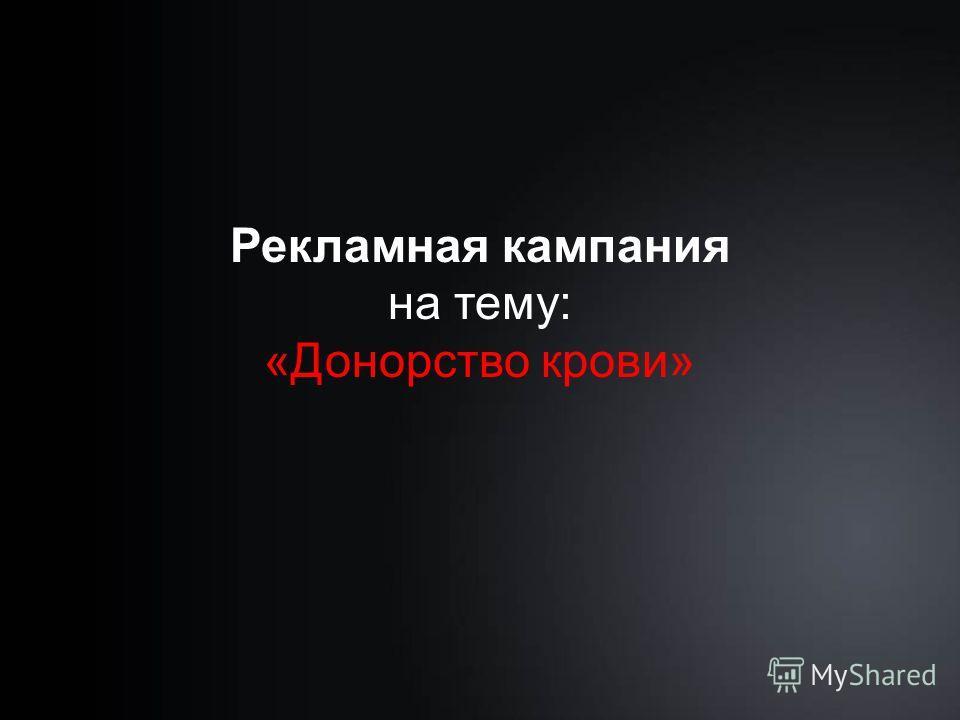 Рекламная кампания на тему: «Донорство крови»