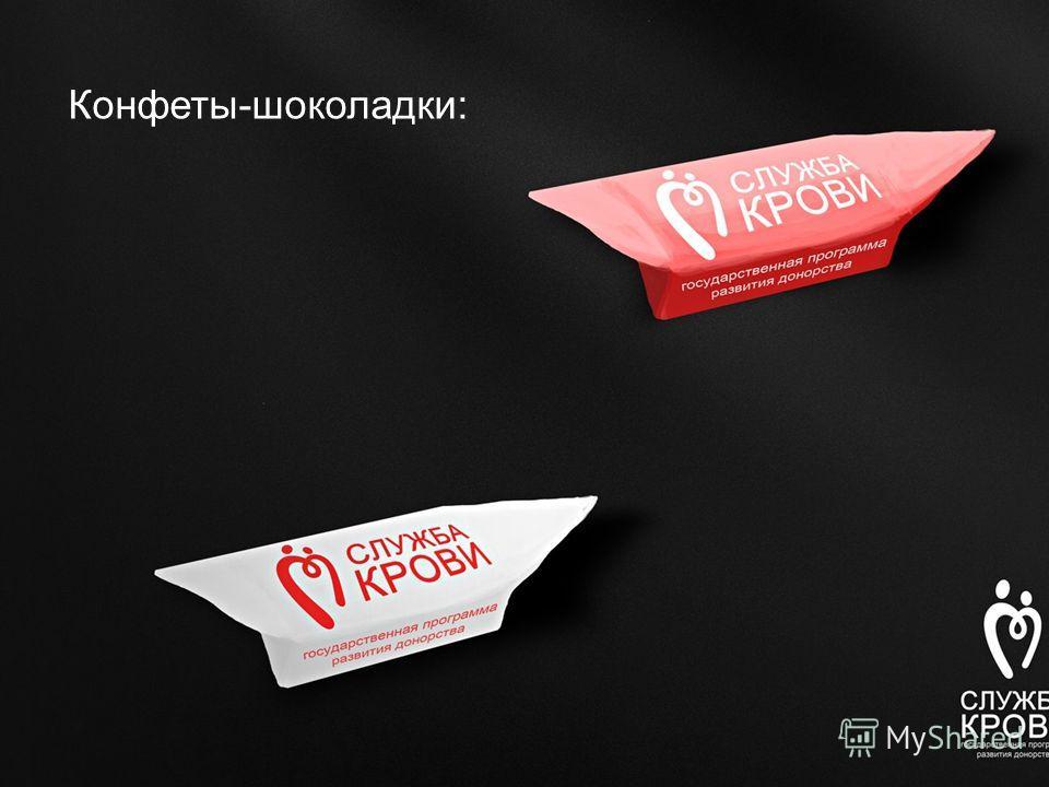 Конфеты-шоколадки: