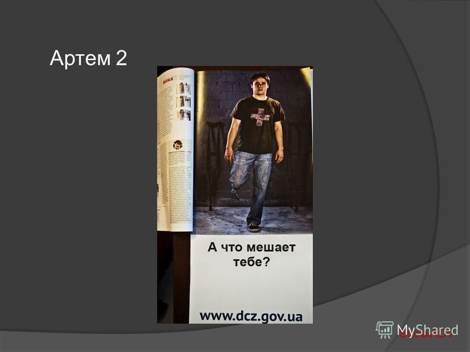 Артем 2 SocialADV