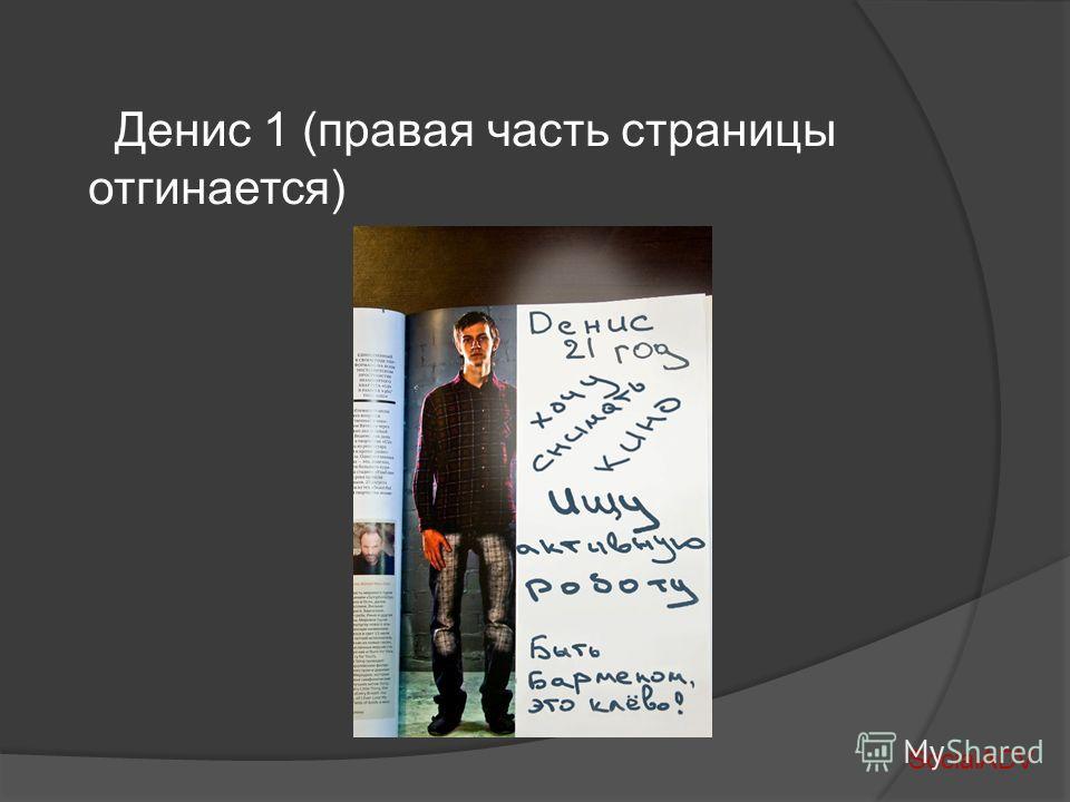 Денис 1 (правая часть страницы отгинается) SocialADV