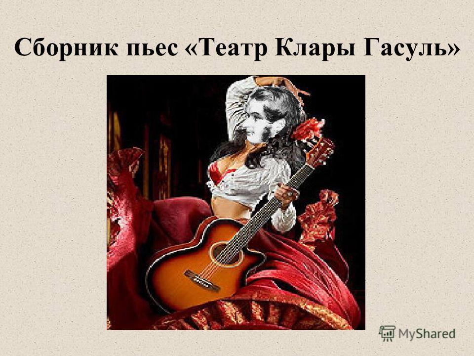 Сборник пьес «Театр Клары Гасуль»