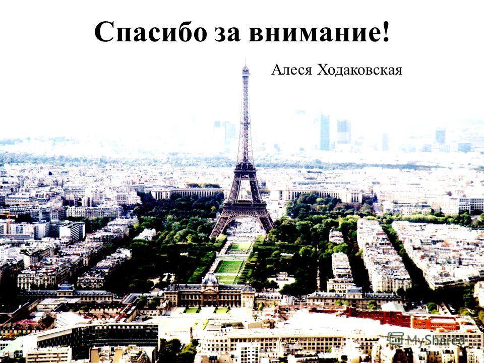 Спасибо за внимание! Алеся Ходаковская