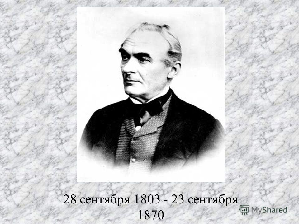 28 сентября 1803 - 23 сентября 1870