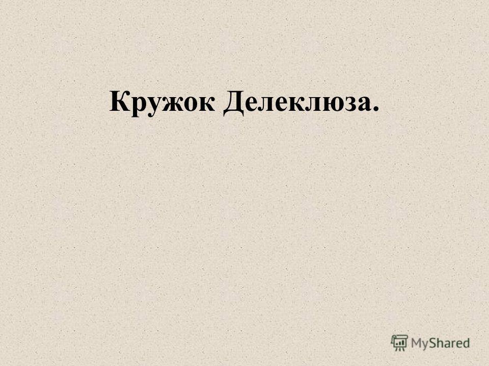 Кружок Делеклюза.