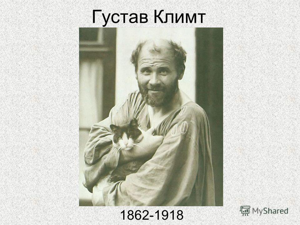 Густав Климт 1862-1918