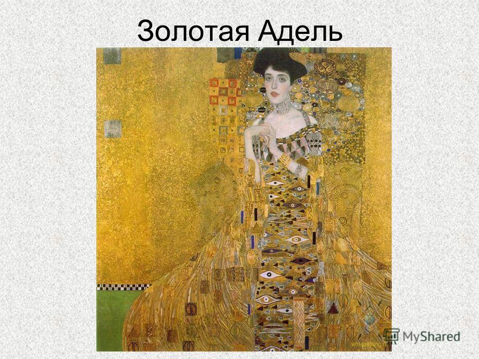 Золотая Адель