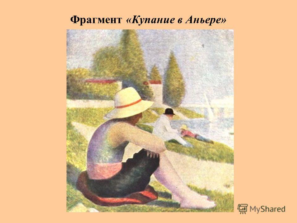 Фрагмент «Купание в Аньере»