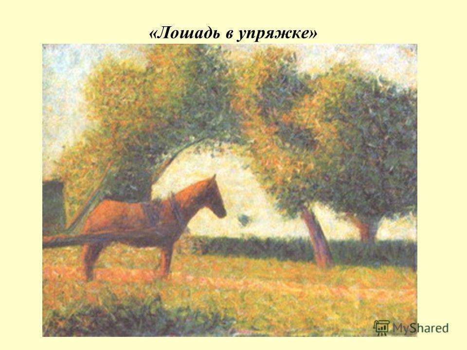 «Лошадь в упряжке»
