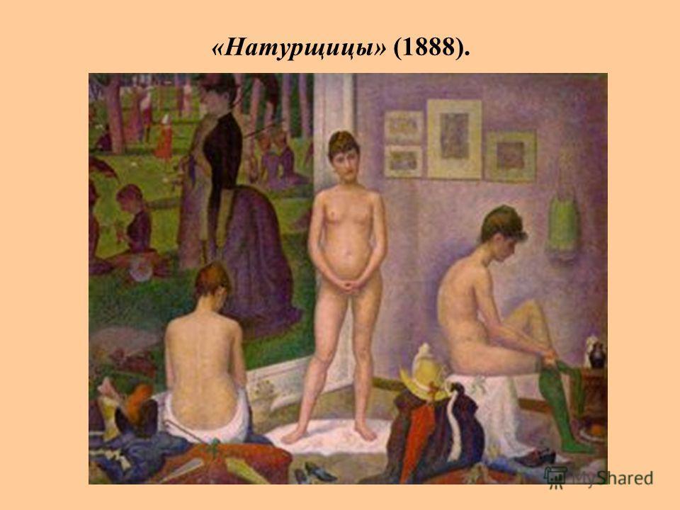 «Натурщицы» (1888).