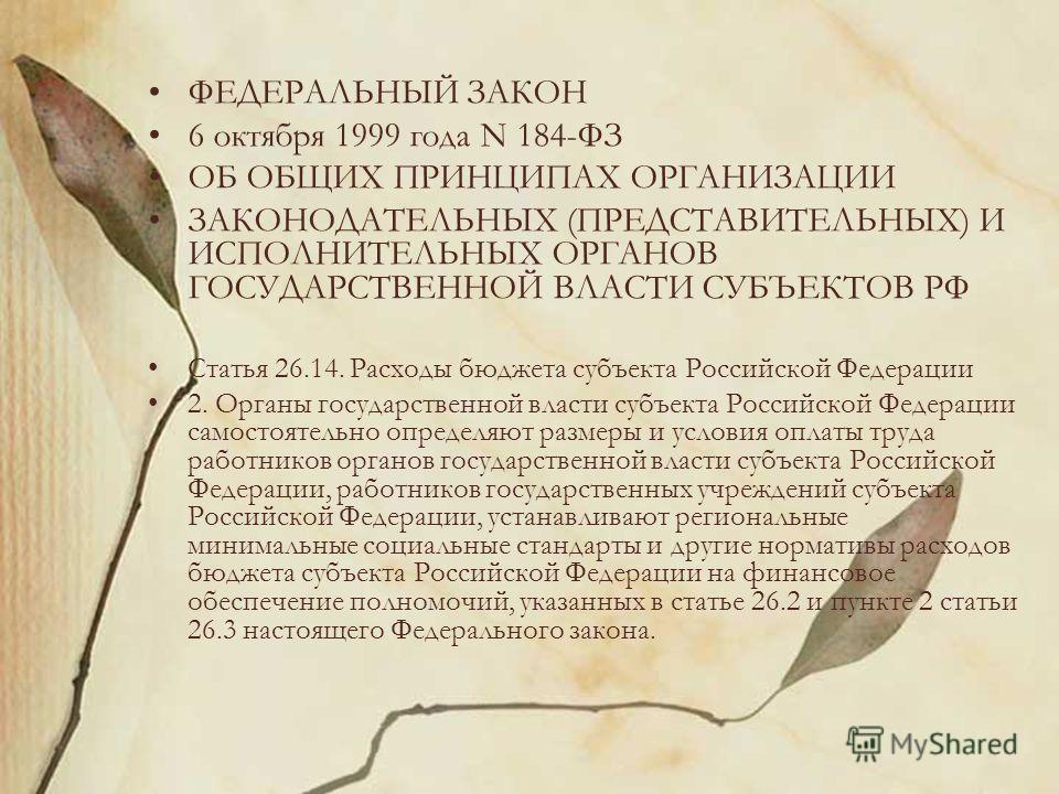 ФЕДЕРАЛЬНЫЙ ЗАКОН 6 октября 1999 года N 184-ФЗ ОБ ОБЩИХ ПРИНЦИПАХ ОРГАНИЗАЦИИ ЗАКОНОДАТЕЛЬНЫХ (ПРЕДСТАВИТЕЛЬНЫХ) И ИСПОЛНИТЕЛЬНЫХ ОРГАНОВ ГОСУДАРСТВЕННОЙ ВЛАСТИ СУБЪЕКТОВ РФ Статья 26.14. Расходы бюджета субъекта Российской Федерации 2. Органы госуда