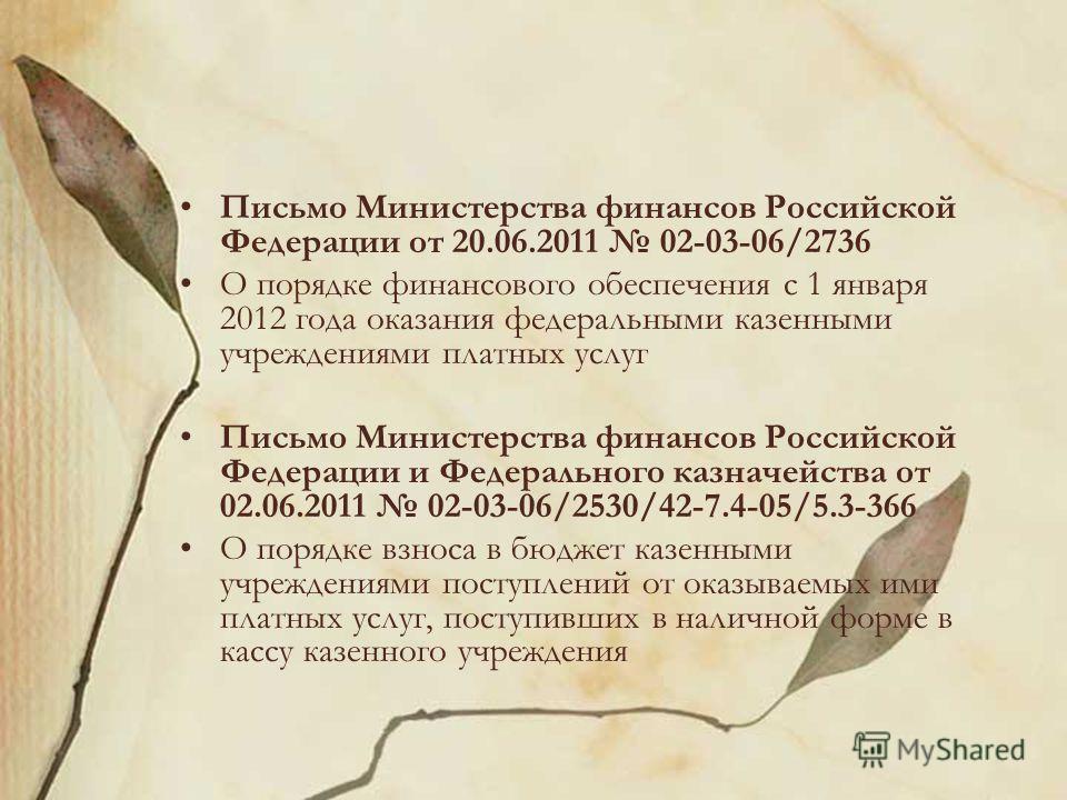 Письмо Министерства финансов Российской Федерации от 20.06.2011 02-03-06/2736 О порядке финансового обеспечения с 1 января 2012 года оказания федеральными казенными учреждениями платных услуг Письмо Министерства финансов Российской Федерации и Федера