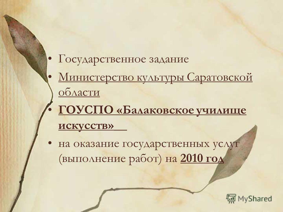 Государственное задание Министерство культуры Саратовской области ГОУСПО «Балаковское училище искусств»__ на оказание государственных услуг (выполнение работ) на 2010 год