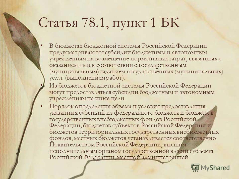 Статья 78.1, пункт 1 БК В бюджетах бюджетной системы Российской Федерации предусматриваются субсидии бюджетным и автономным учреждениям на возмещение нормативных затрат, связанных с оказанием ими в соответствии с государственным (муниципальным) задан