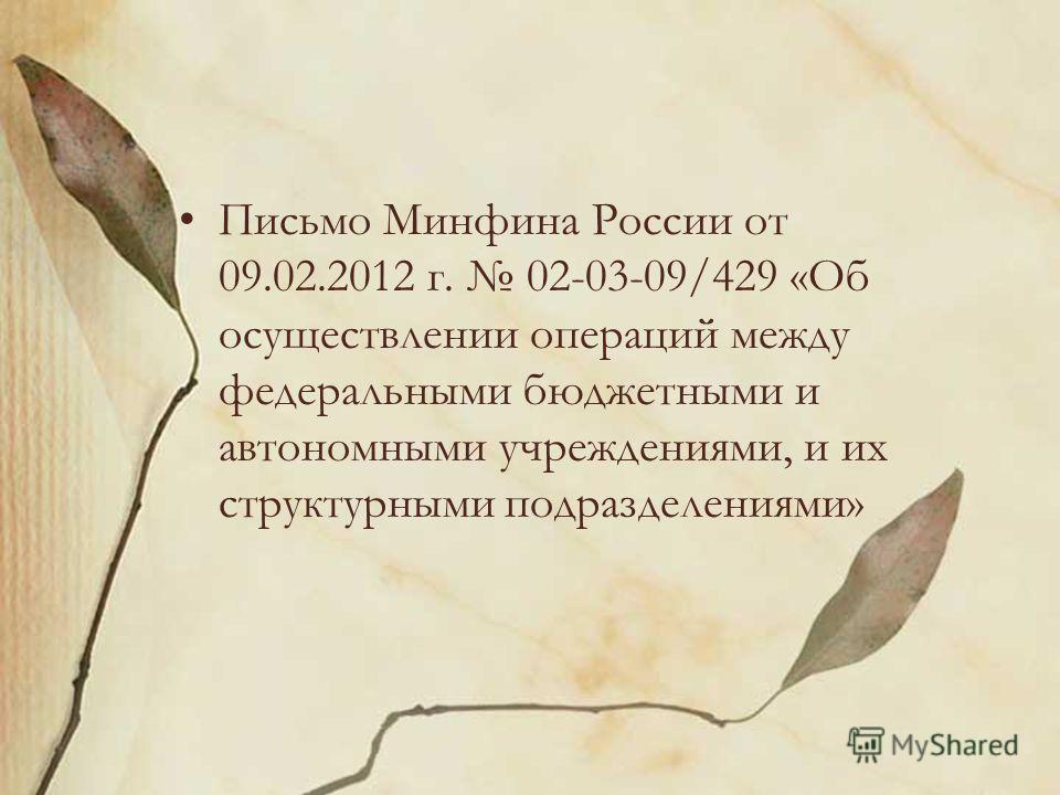 Письмо Минфина России от 09.02.2012 г. 02-03-09/429 «Об осуществлении операций между федеральными бюджетными и автономными учреждениями, и их структурными подразделениями»