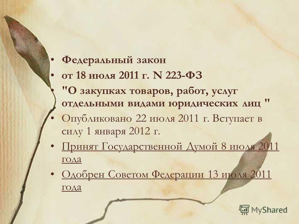 Федеральный закон от 18 июля 2011 г. N 223-ФЗ
