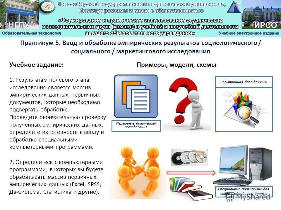 Учебное задание: Практикум 5. Ввод и обработка эмпирических результатов социологического / социального / маркетингового исследования Примеры, модели, схемы 1. Результатам полевого этапа исследования является массив эмпирических данных, первичных доку