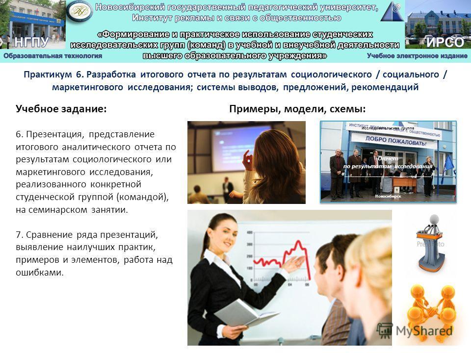 Учебное задание: Практикум 6. Разработка итогового отчета по результатам социологического / социального / маркетингового исследования; системы выводов, предложений, рекомендаций Примеры, модели, схемы: 6. Презентация, представление итогового аналитич