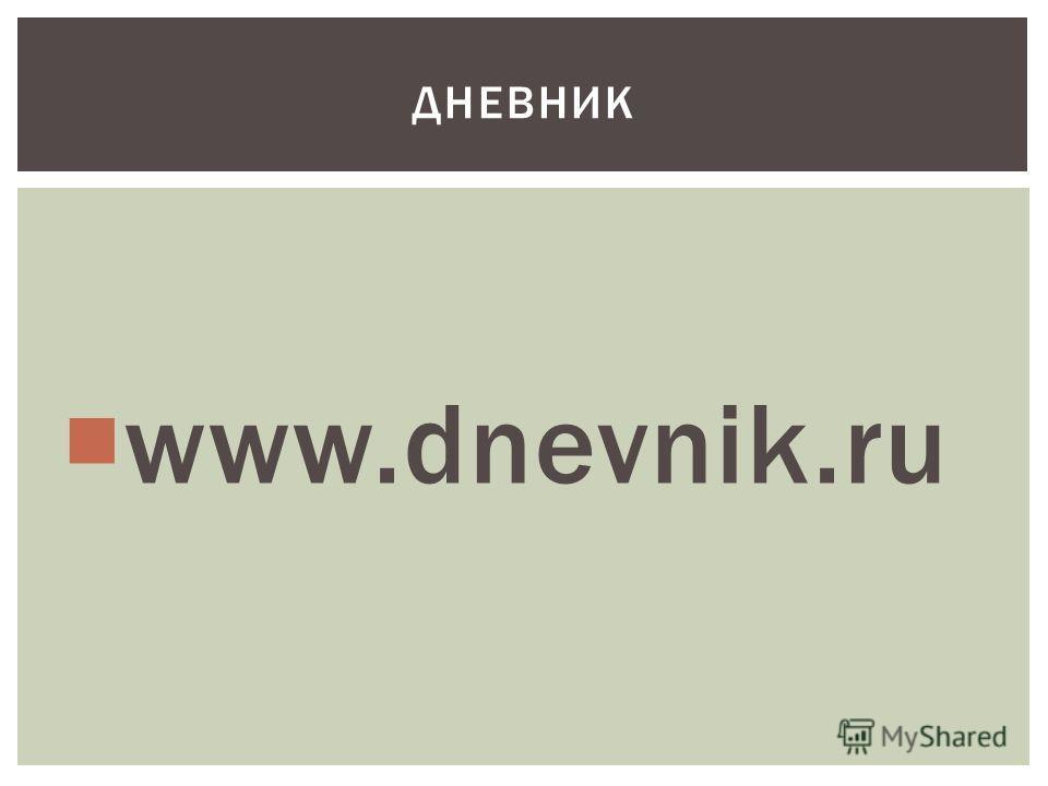 www.dnevnik.ru ДНЕВНИК