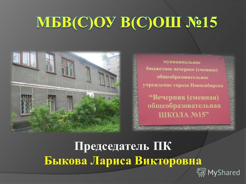 Председатель ПК Быкова Лариса Викторовна
