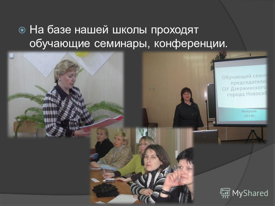 На базе нашей школы проходят обучающие семинары, конференции.