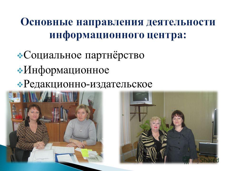 Социальное партнёрство Информационное Редакционно-издательское