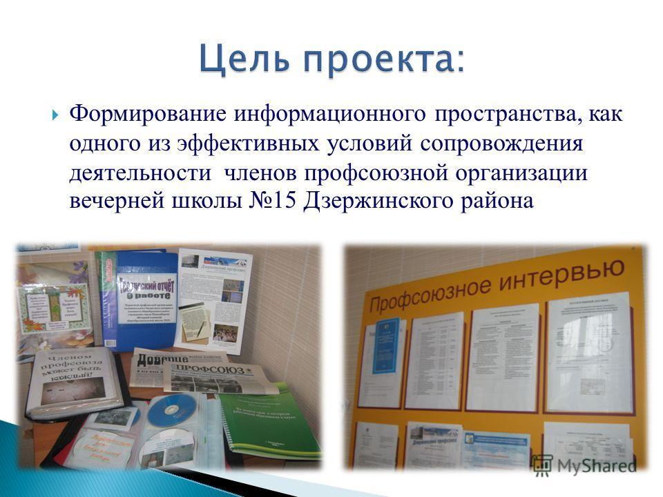 Формирование информационного пространства, как одного из эффективных условий сопровождения деятельности членов профсоюзной организации вечерней школы 15 Дзержинского района