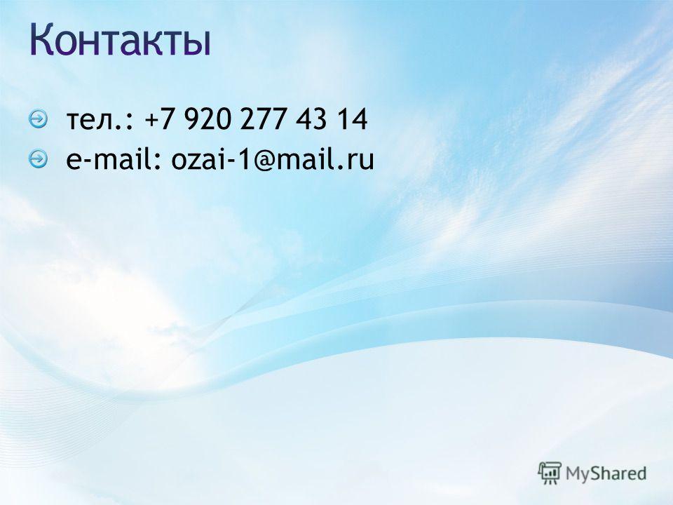 тел.: +7 920 277 43 14 e-mail: ozai-1@mail.ru