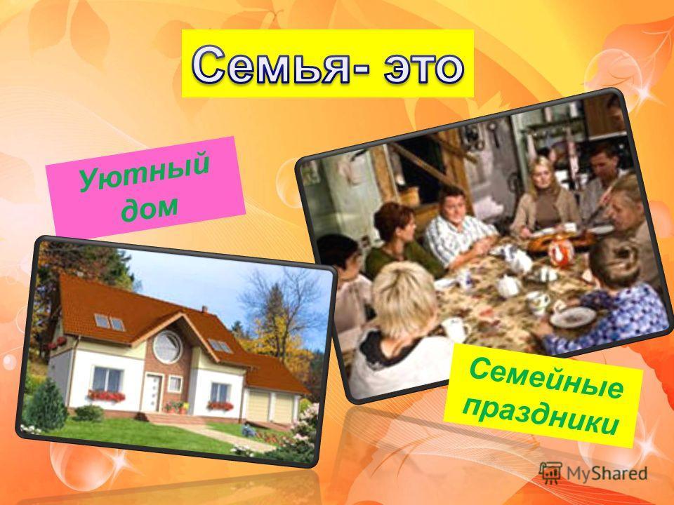 Уютный дом Семейные праздники