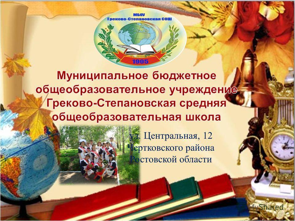 ул. Центральная, 12 Чертковского района Ростовской области
