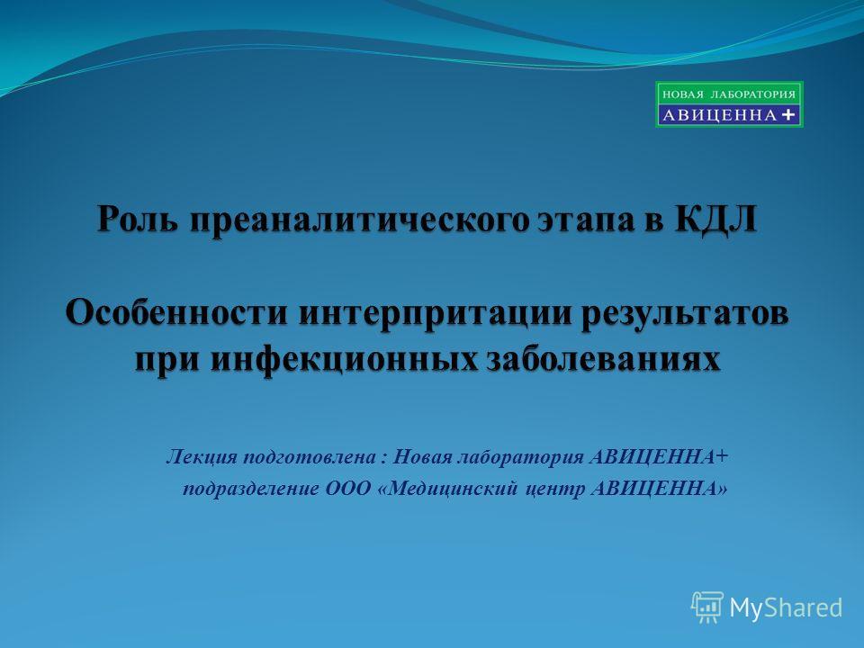 Лекция подготовлена : Новая лаборатория АВИЦЕННА+ подразделение ООО «Медицинский центр АВИЦЕННА»