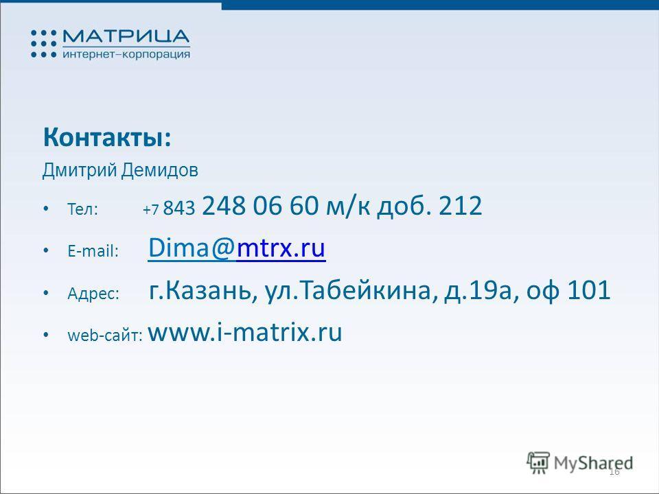 16 Контакты: Дмитрий Демидов Тел: +7 843 248 06 60 м/к доб. 212 E-mail: Dima@mtrx.rumtrx.ru Адрес: г.Казань, ул.Табейкина, д.19а, оф 101 web-сайт: www.i-matrix.ru