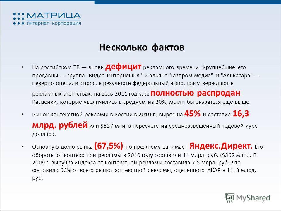 Несколько фактов На российском ТВ вновь дефицит рекламного времени. Крупнейшие его продавцы группа