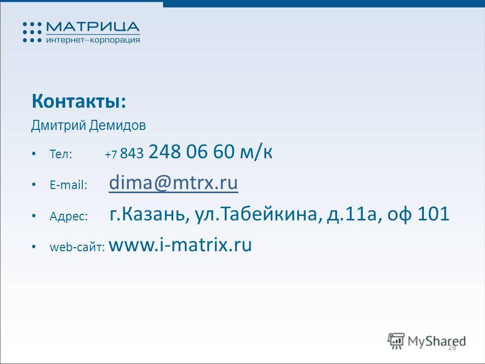 28 Контакты: Дмитрий Демидов Тел: +7 843 248 06 60 м/к E-mail: dima@mtrx.ru Адрес: г.Казань, ул.Табейкина, д.11а, оф 101 web-сайт: www.i-matrix.ru