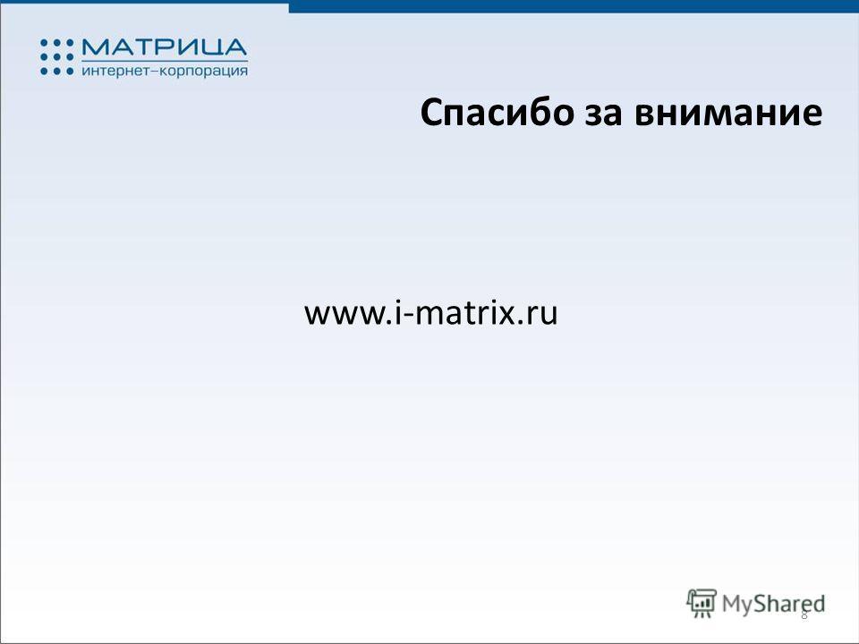 8 www.i-matrix.ru Спасибо за внимание